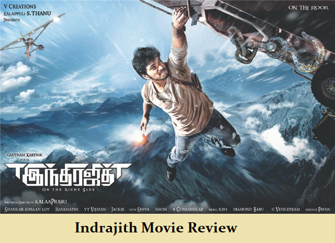 Indrajith Movie Review Rating